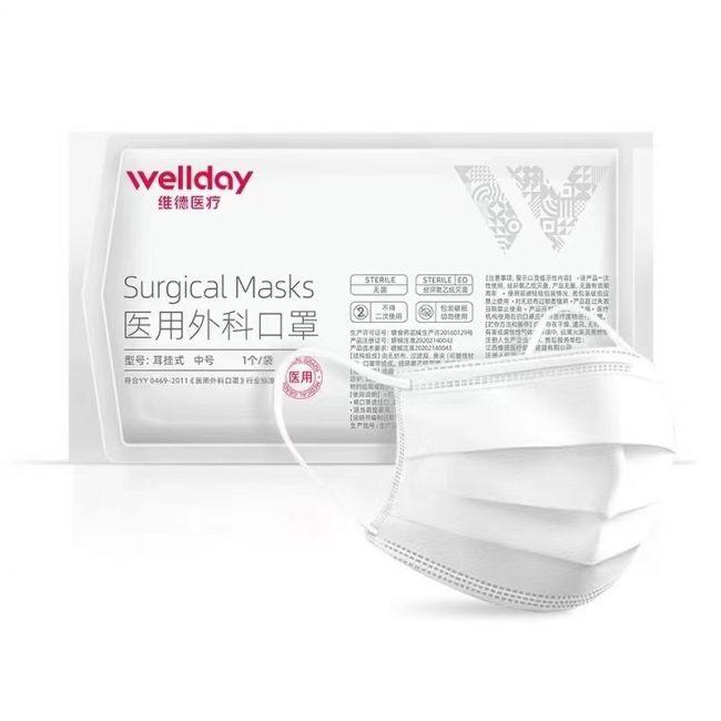 维德医用外科口罩(白色) 0.7/个【单片独立包装】25个盒装