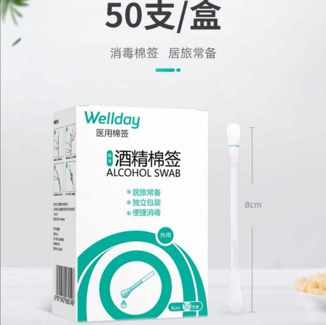 【折扣专区  】维德酒精棉签 8cm*50支