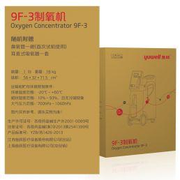 鱼跃制氧机9F-3高氧浓度三升医用型