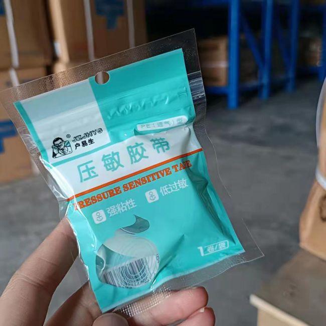 户易生系列压敏胶带PE透气型 1.25cm*910cm(独立包装)