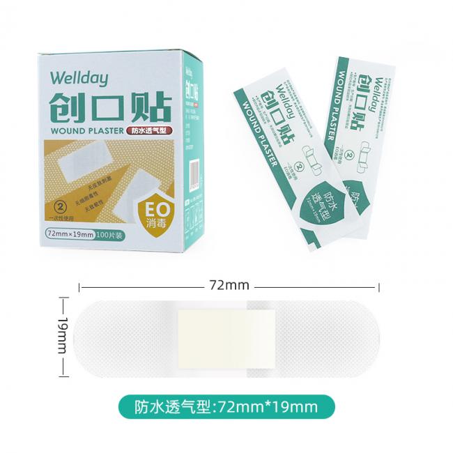 【本周特价】维德创可贴防水透气型100片/盒